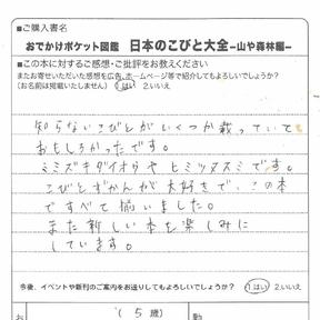日本のこびと大全山や森林編読者ハガキ202108182.png