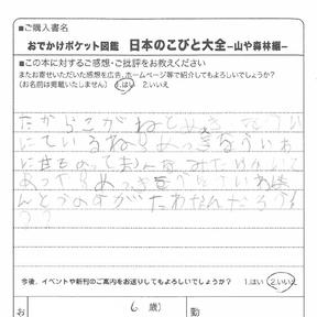 日本のこびと大全山や森林編読者ハガキ2021081810.png
