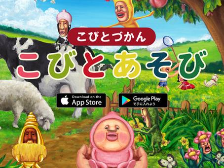 【ミニゲーム】スマホやタブレットで遊べる「こびとあそび」アプリ配信スタート!