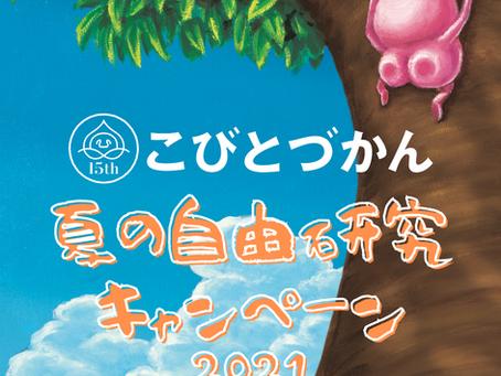【SNS】こびとづかん夏の自由研究キャンペーン2021を開催!!