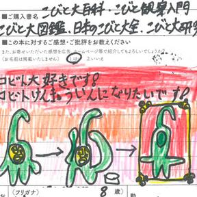 こびと大百科読者ハガキ2021081815.png