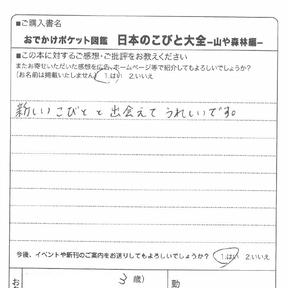 日本のこびと大全山や森林編読者ハガキ2021081813.png