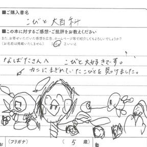 こびと大百科読者ハガキ202108188.png