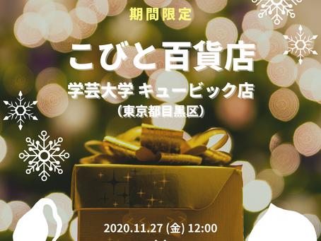 【期間限定】こびと百貨店 学芸大学 キュービック店(東京都)