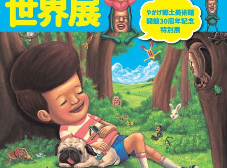 【岡山県】やかげ郷土美術館 開館30周年記念特別展 「なばたとしたか こびとづかんの世界展」