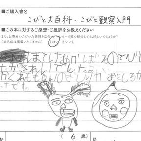 こびと大百科読者ハガキ2021081821.png