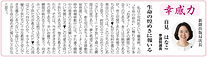 20170131_keisai.jpg