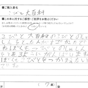 こびと大百科読者ハガキ2021081823.png