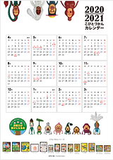 calendar2020.png