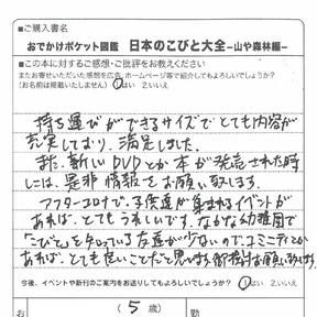 日本のこびと大全山や森林編読者ハガキ2021081811.png