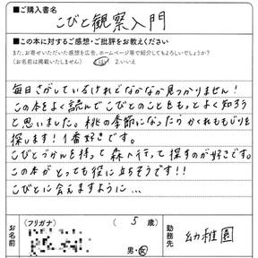 こびと観察入門2021071.jpg
