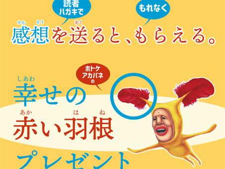 """【応募者全員プレゼント】ホトケアカバネの""""赤い羽根""""がもらえる!!【15周年記念】"""
