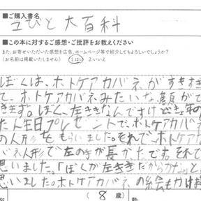 こびと大百科読者ハガキ2021081820.png