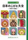 日本のこびと大全野原や畑編.jpg