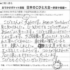 日本のこびと大全野原や畑編読者ハガキ2021080616.png
