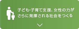 seisaku_btn_03.png