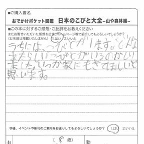 日本のこびと大全山や森林編読者ハガキ2021081819.png