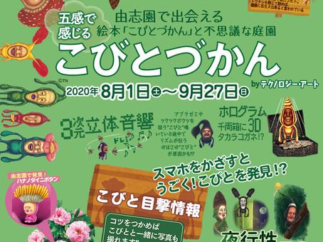 【島根県】今年も開催! 五感で感じる「こびとづかん」を由志園で開催!