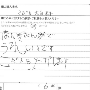 こびと大百科読者ハガキ2021081818.png