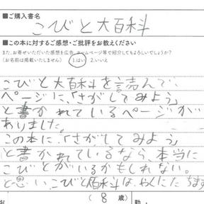 こびと大百科読者ハガキ202108183.png