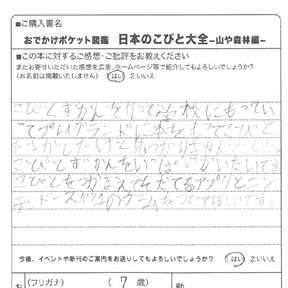 日本のこびと大全山や森林編読者ハガキ2021081816.png