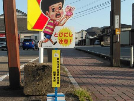 【こびとづかんの町つるぎ】交通安全の「飛び出し防止看板」に「ぼく」とカクレモモジリが採用されました!