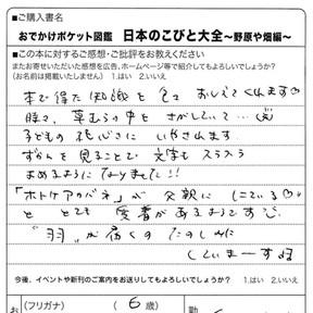 日本のこびと大全野原や畑編読者ハガキ2021071.jpg