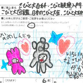 こびと大百科読者ハガキ2021081814.png