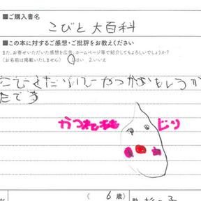 こびと大百科読者ハガキ2021081828.png