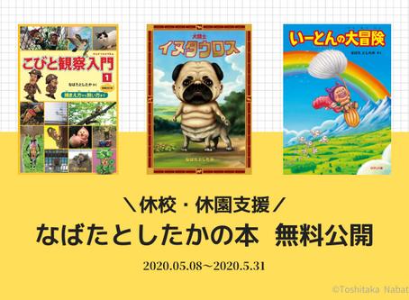 【休校・休園支援】本の無料公開第二弾と「家こびと探しキット」公開開始!