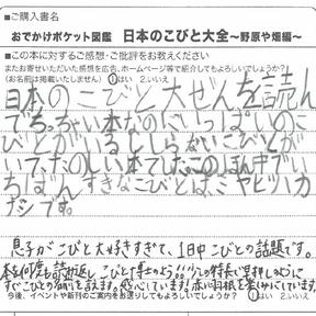 日本のこびと大全野原や畑編読者ハガキ2021080611.png