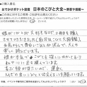 日本のこびと大全野原や畑編読者ハガキ202108066.png