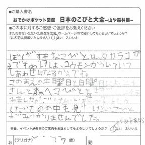 日本のこびと大全山や森林編読者ハガキ202108188.png