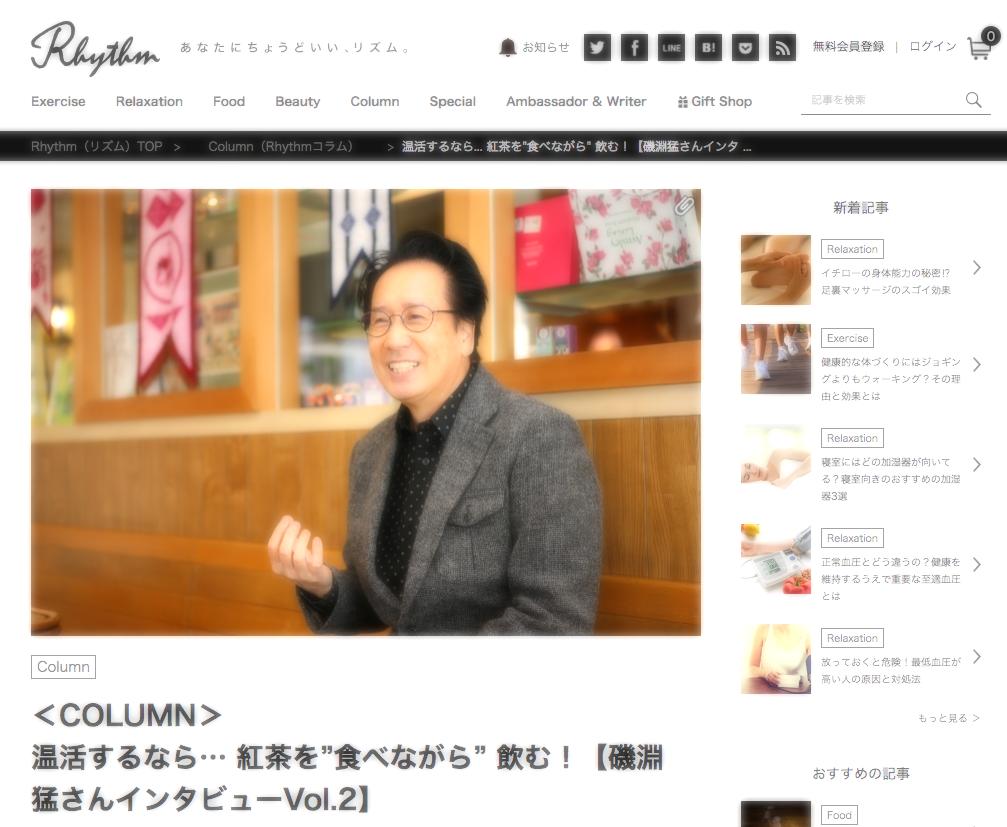 磯淵猛さんインタビュー|Rhythm