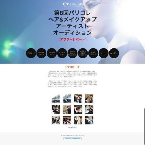 第8回パリコレ ヘア&メイクアップアーティストオーディション アフターレポート |CORi products