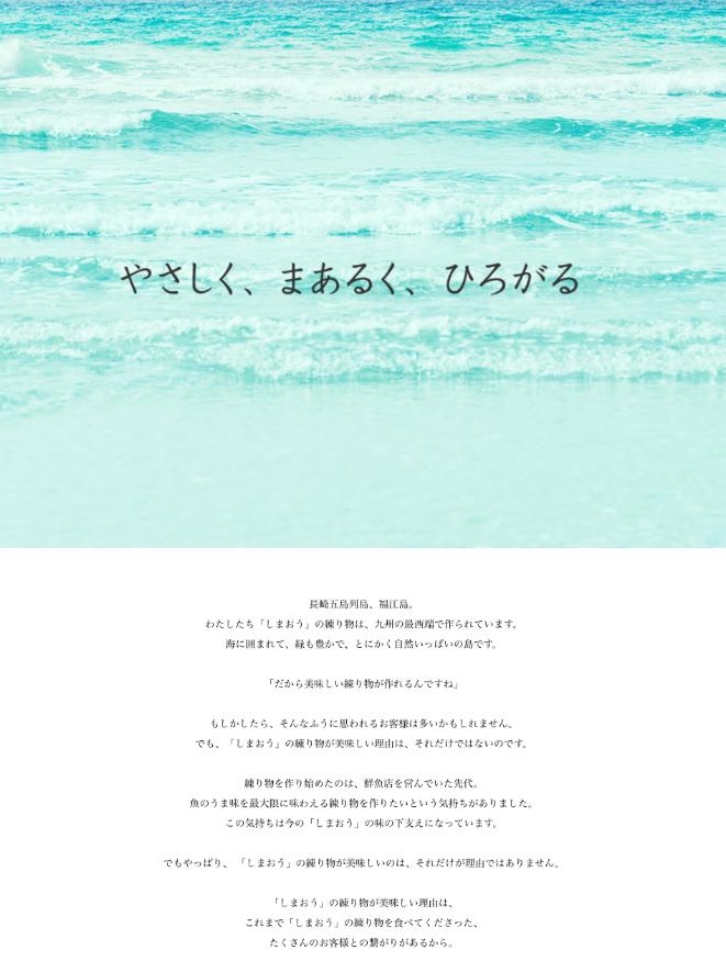 五島列島・福江島のかまぼこ屋さん「しまおう」様