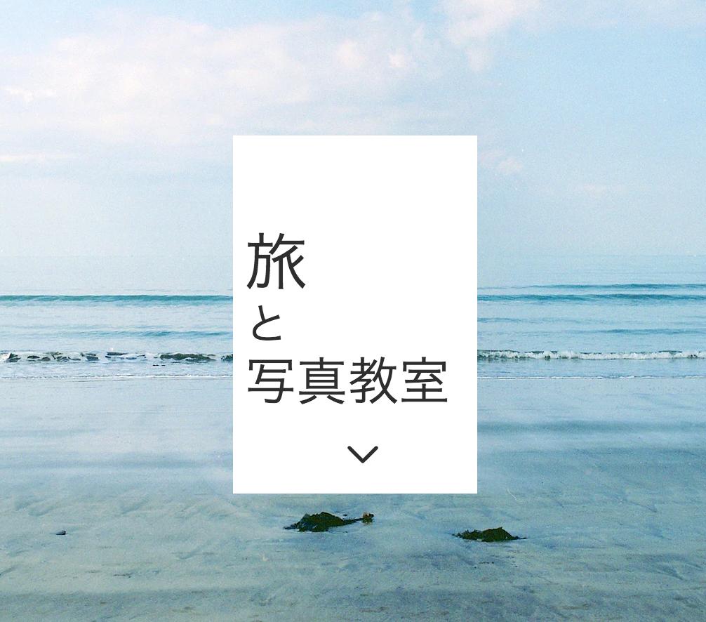 旅と写真教室 photo lesson kamakura