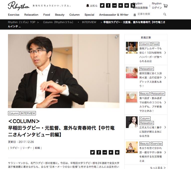 中竹竜二さんインタビュー