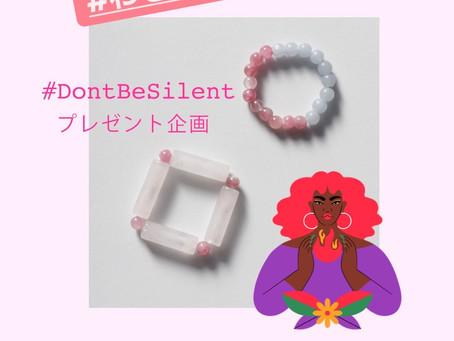 【緊急】#わきまえない女 プレゼント企画