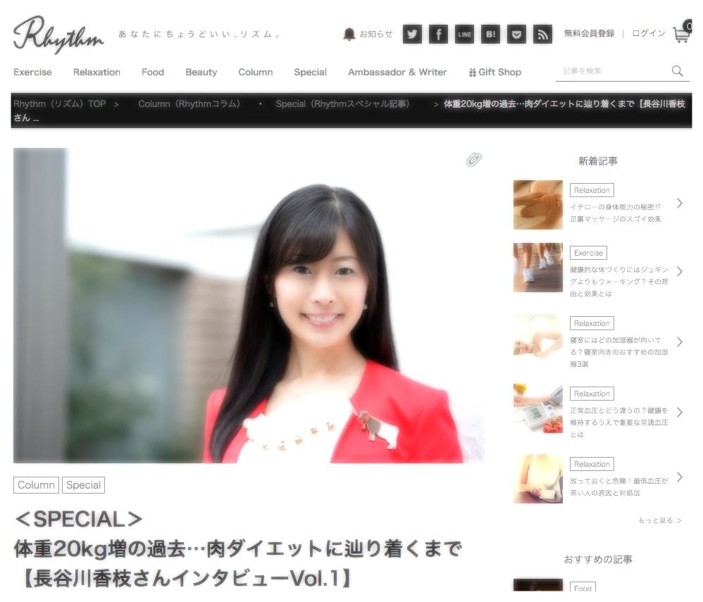 長谷川香枝さんインタビュー|Rhythm
