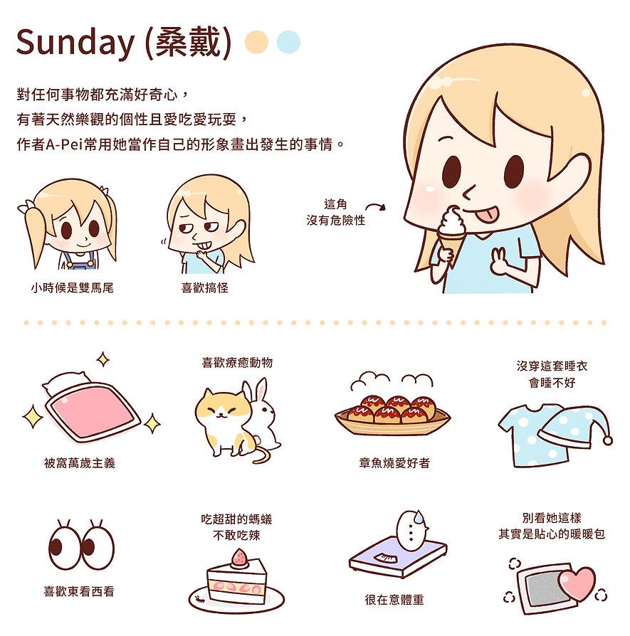 about_sunday.jpg
