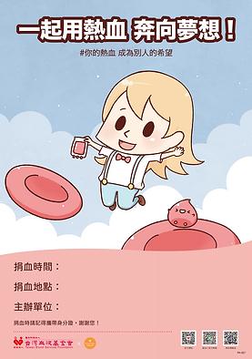 血液基金會