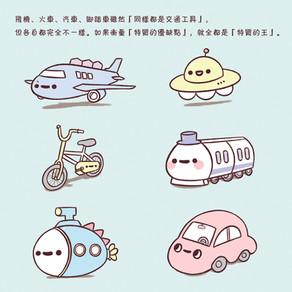 交通工具.jpg