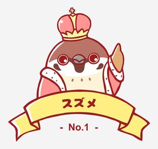 麻雀No.1