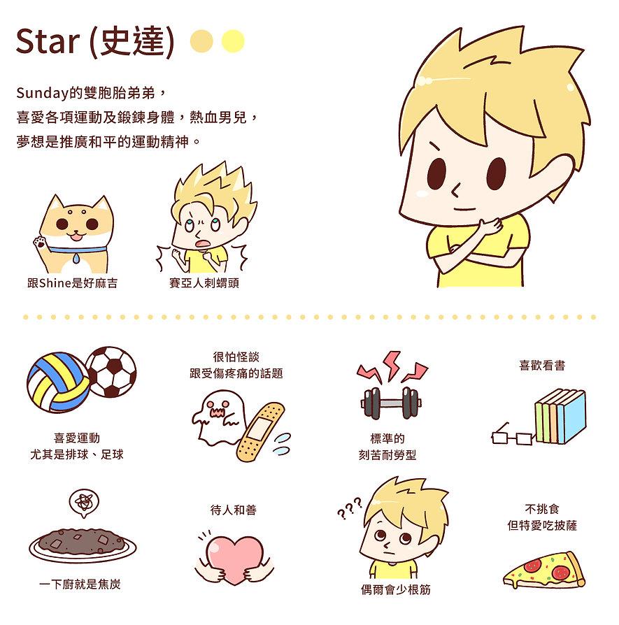 about_star.jpg