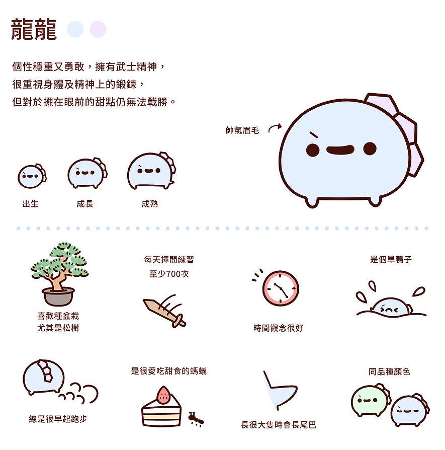 about_龍龍.jpg