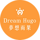 Dream Hugo 夢想雨果