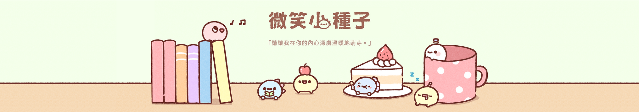 smileseed-banner.png