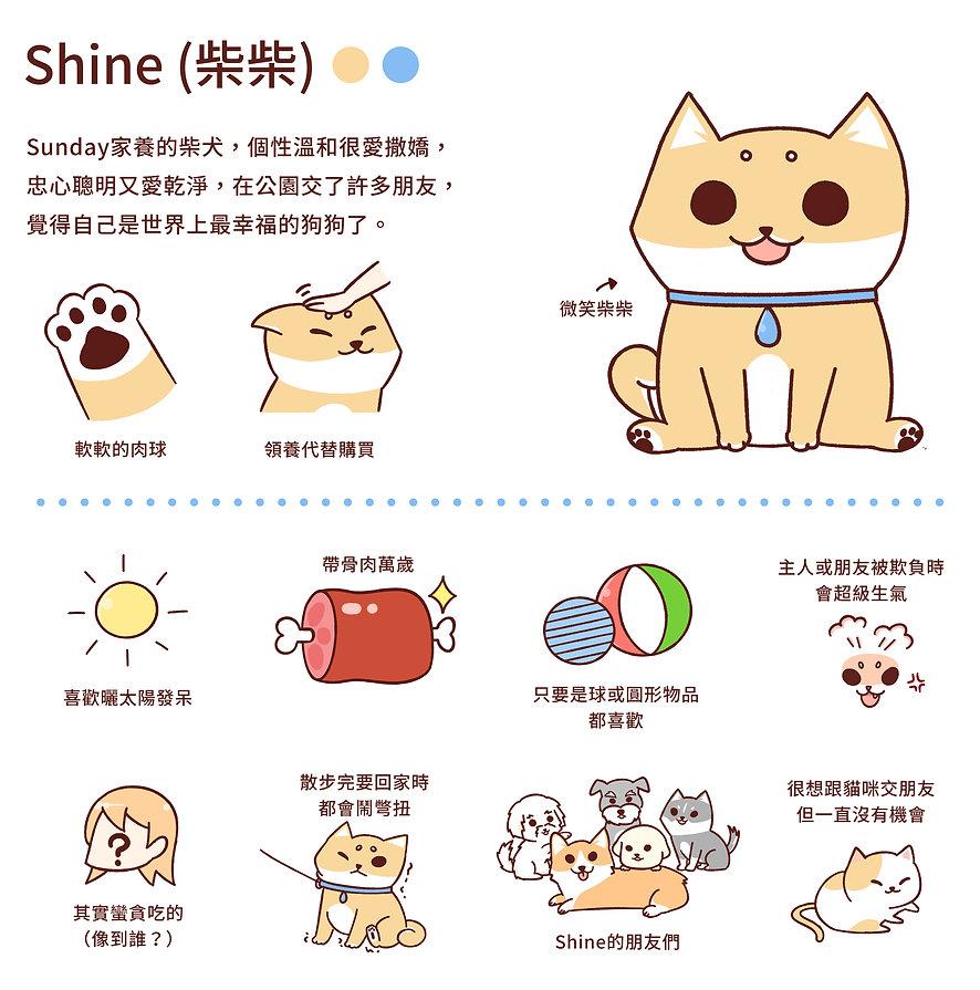 about_shine.jpg