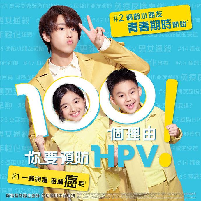 HPV疫苗   子宮頸癌疫苗   九合一疫苗